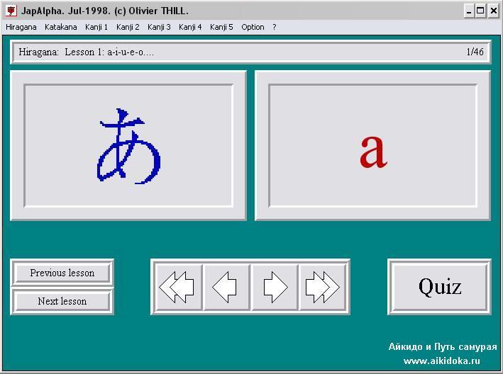 Программу для изучения японского на андроид