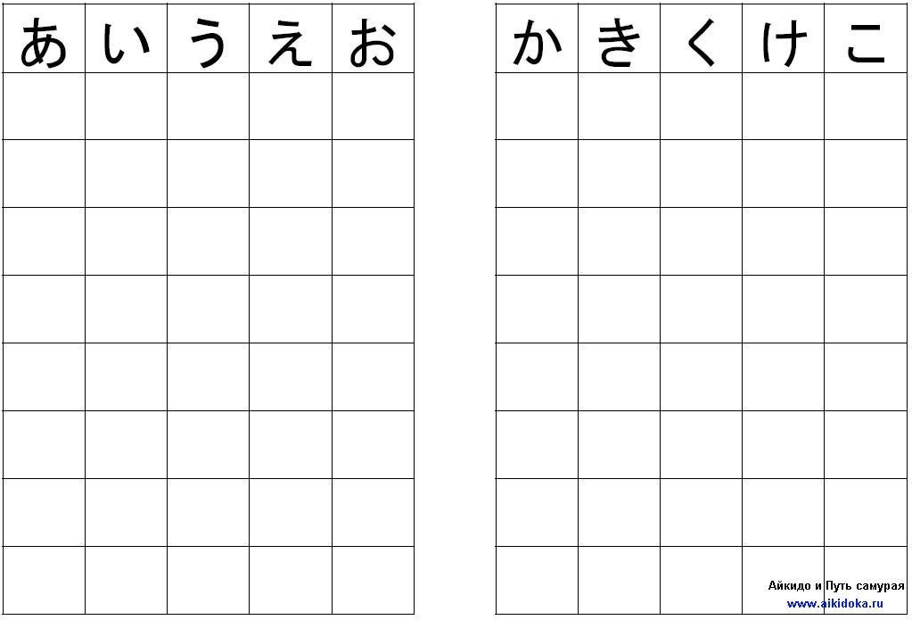 Скачать прописи японские