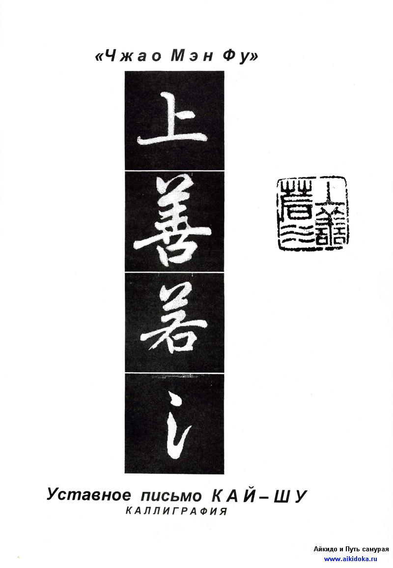 Год выпуска: 2002 творец: перевод с китайского Пономаренко Е.Б. Жанр: практическое инсрукция Издательство...