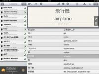Изучаем японский язык на iPad с помощью iVocabulary